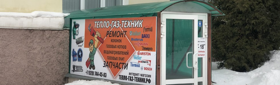 Тепло Газ Техник Новомосковск