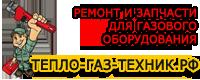 Ремонт и продажа запчастей для газового оборудования в Новомосковске, ремонт газовых колонок, котлов и водонагревателей, ремонт газовых плит в Туле и Тульской области - ТЕПЛО-ГАЗ-ТЕХНИК